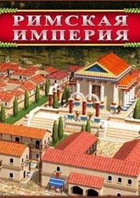 Обложка Римская Империя