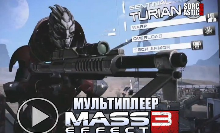 Mass Effect 3 Multiplayer Demo (Sorcastic Show)