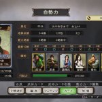 Скриншот San Goku Shi 12 – Изображение 12