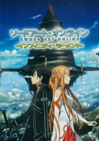 Обложка Sword Art Online: Infinity Moment