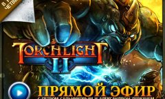 Запись трансляции Torchlight II