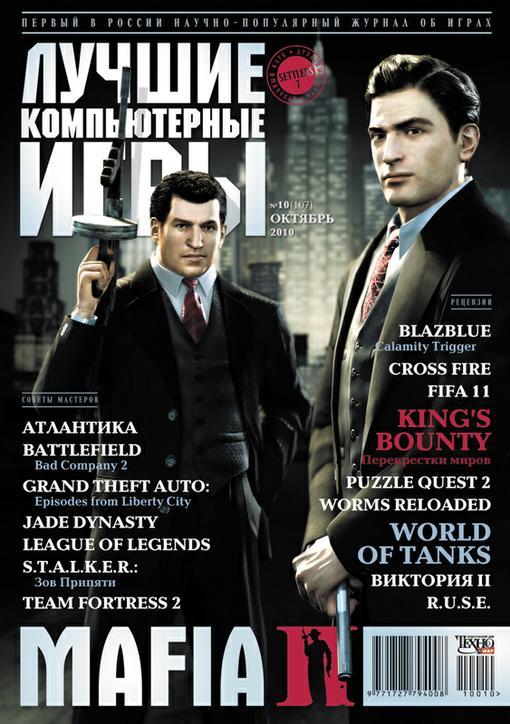 Обзор игровой прессы: сентябрь 2010 - Изображение 8