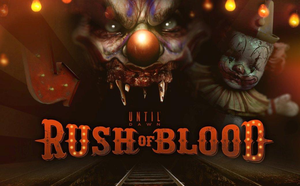Until Dawn: Rush of Blood все-таки выйдет для PlayStation VR - Изображение 1