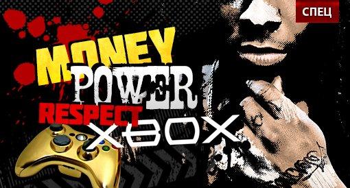 Money, power, respect, Xbox: 7 рэперов-геймеров. - Изображение 1