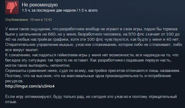 Первые игроки жалуются наотвратительную оптимизацию Dishonored2 - Изображение 6