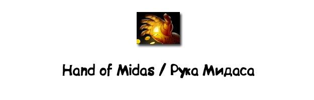 Артефакты DotA 2: внутри и вне игры - Изображение 11