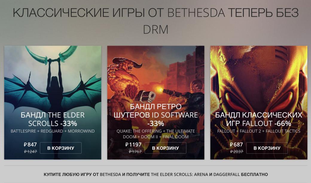 Fallout 1-2 и ранние RPG Bethesda появились на GOG —с большой скидкой - Изображение 1