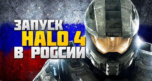 Канобу и запуск Halo 4 в России - Изображение 1