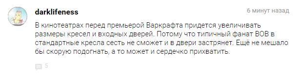 Как Рунет отреагировал на трейлер Warcraft - Изображение 15