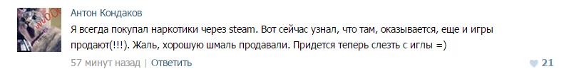 Как Рунет отреагировал на внесение Steam в список запрещенных сайтов - Изображение 18