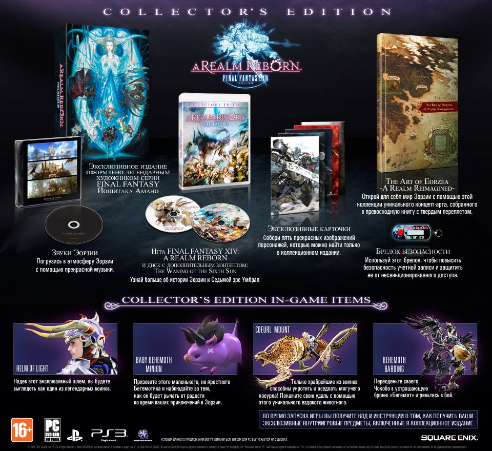 Показали коллекционное издание Final Fantasy XIV: A Realm Reborn - Изображение 6