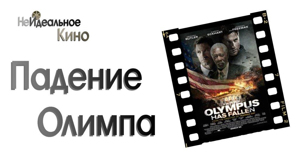 НеИдеальное Кино. Падение Олимпа - Изображение 1