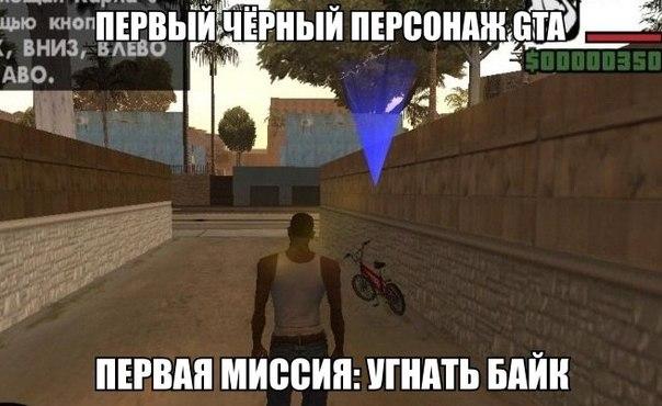 Десятка лучших мемов серии GTA - Изображение 11