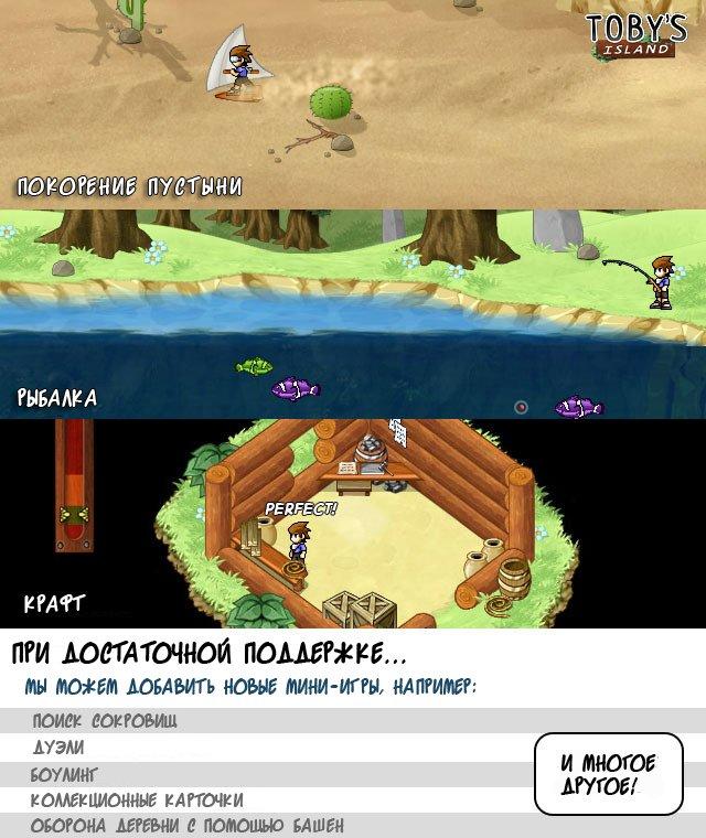 Гость с Kickstarter: Toby's Island - Изображение 6