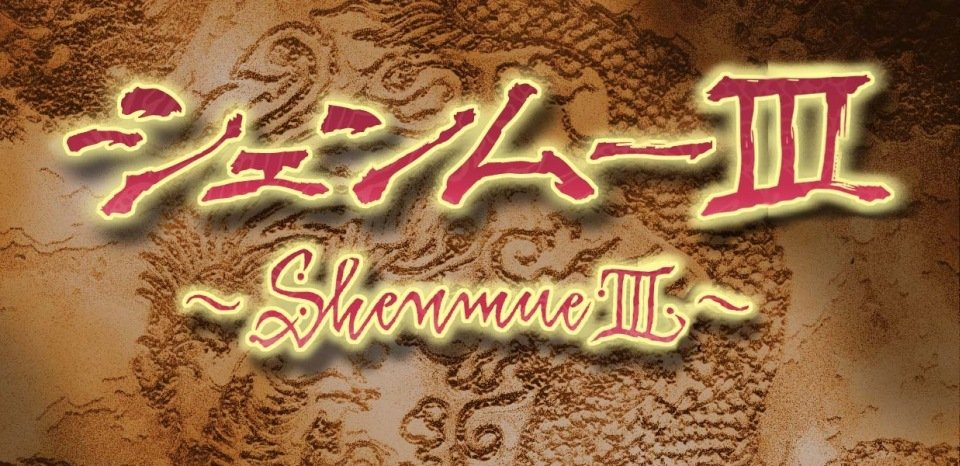 Разработчики Shenmue 3 пожадничали с подарками на Kickstarter - Изображение 1