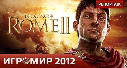 "Total War: Rome 2. Репортаж с ""Игромира 2012"". - Изображение 1"