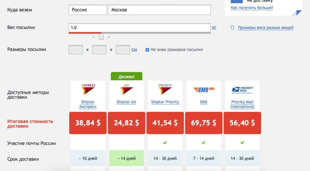 Гид покупателя по Черной пятнице: где покупать, как доставить в Россию - Изображение 7