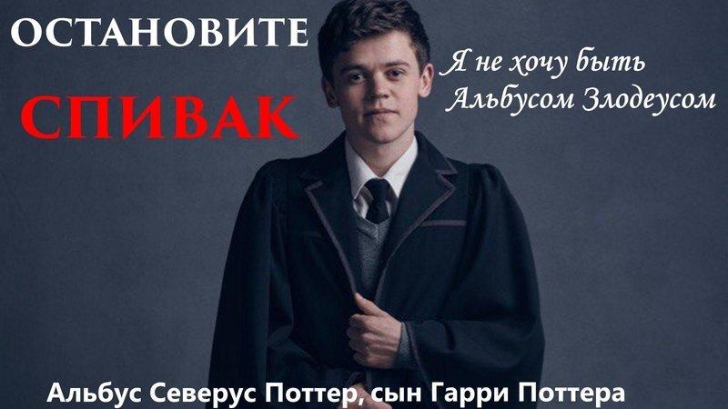 «Гарри Поттер и Проклятое Дитя» от переводчика «Росмэн» - Изображение 2