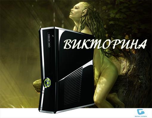 Викторина-розыгрыш Xbox 360 от Gama-Gama - Изображение 1