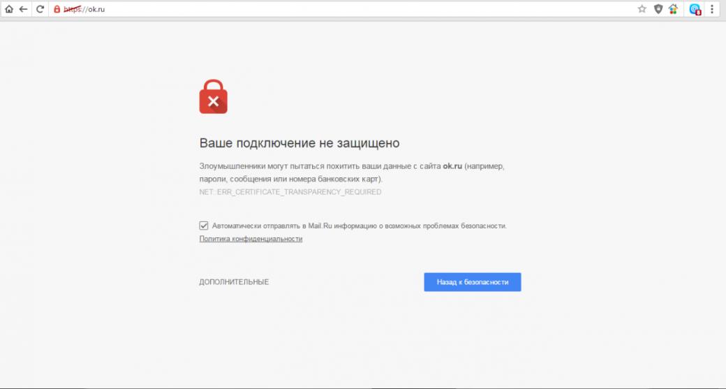 «Амиго» сломался и не пускает в «Одноклассники», а виноват Google - Изображение 2