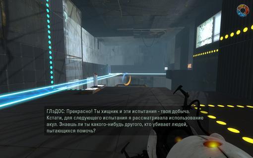 Прохождение Portal 2. По ту сторону портала - Изображение 10