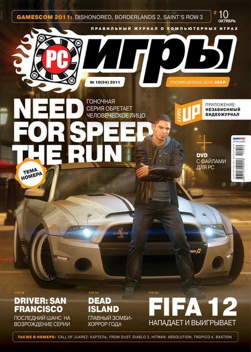 Обзор российской игровой прессы за октябрь 2011 - Изображение 2