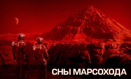 Сны марсохода: что увидел Curiosity Rover на красной планете - Изображение 1