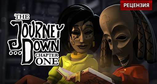 The Journey Down: Chapter One. - Изображение 1