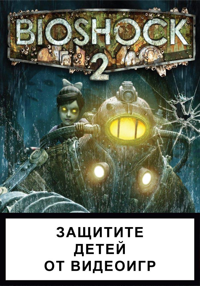 29 обложек видеоигр, если бы в России ввели «Антиигровой закон». - Изображение 10