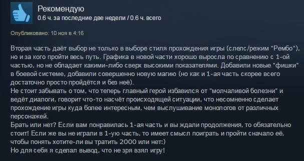 Первые игроки жалуются наотвратительную оптимизацию Dishonored2 - Изображение 12