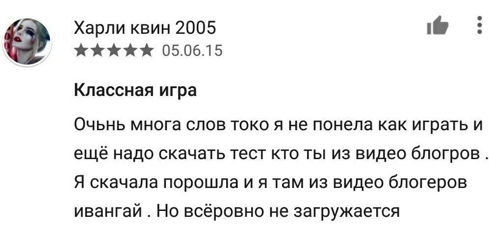 Гетто Google Play. Как выглядят игры про Путина, гомункулов и Ивангая - Изображение 18