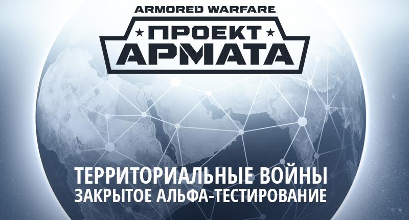 «Armored Warfare: Проект Армата» пополнится режимами для хардкорщиков - Изображение 1