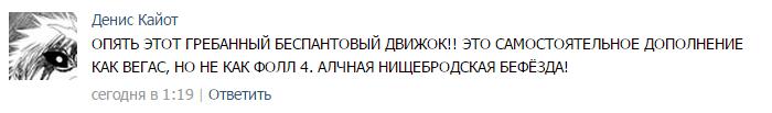Как Рунет отреагировал на трейлер Fallout 4 - Изображение 13