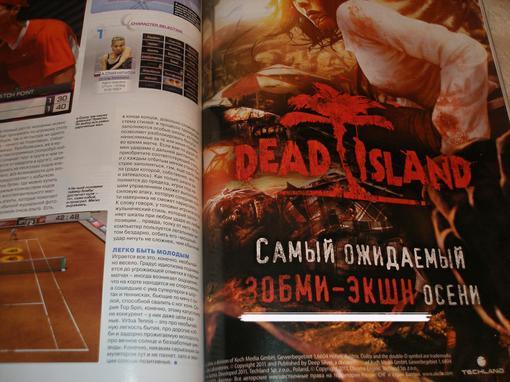 Обзор российской игровой прессы за сентябрь 2011 - Изображение 4