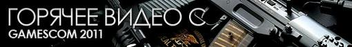 GamesCom 2011: Ведьмак 2  и новый трейлер World of Tanks - Изображение 1