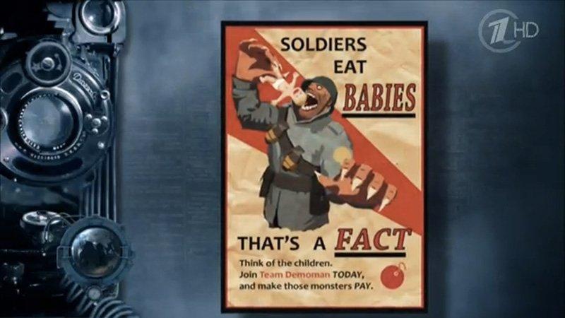 Первый канал спутал плакат Team Fortress 2 с военной пропагандой США - Изображение 1