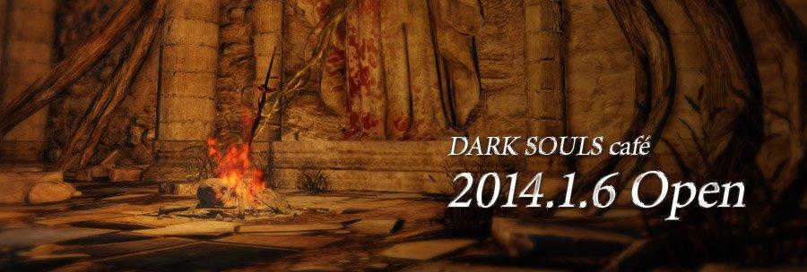 Фанатов Dark Souls начнут кормить в тематическом кафе - Изображение 1