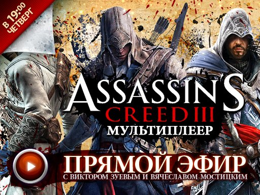 Прямая трансляция - Assassin's Creed 3. Мультиплеер - Изображение 1
