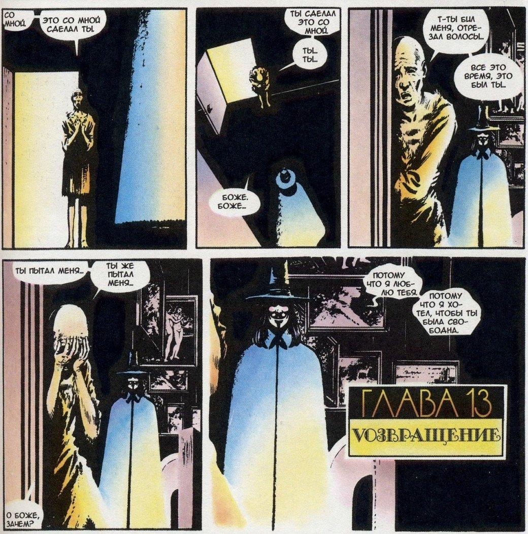 Комикс недели: V for Vendetta - Изображение 3