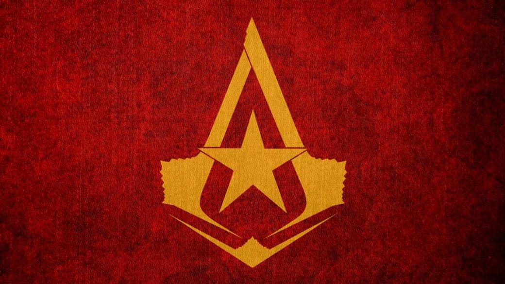 Assassin's Creed в России - Изображение 1