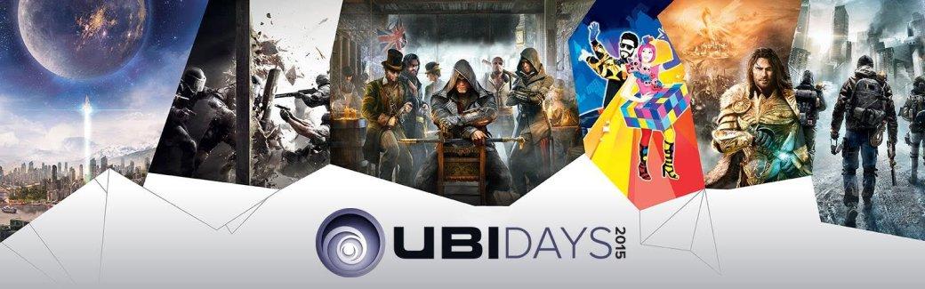 Первые «Дни Ubisoft» в России пройдут с 1 по 4 октября - Изображение 1