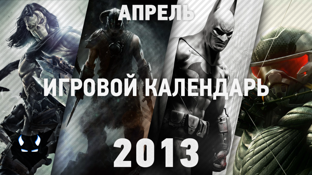 Игровой Календарь - Апрель 2013. - Изображение 1