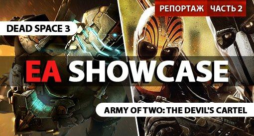 EA Showcase. Репортаж. Часть вторая - Изображение 1
