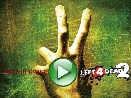 Живой культ. Обзор Left 4 Dead 2