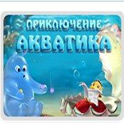 Приключения Акватика – фото обложки игры