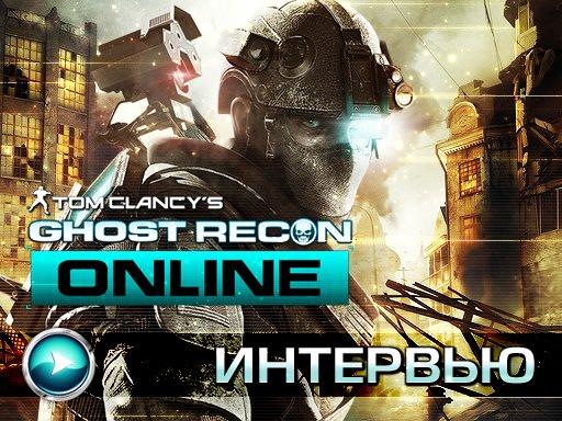 Ghost Recon Online. Интервью