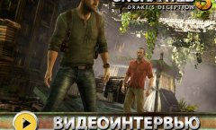 Uncharted 3. Видеоинтервью