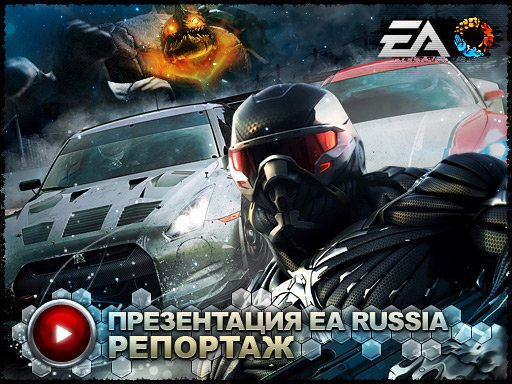 Презентация EA Russia. Репортаж