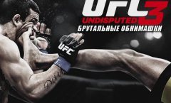 UFC Undisputed 3: Брутальные Обнимашки
