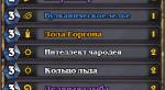 Необычные колоды в Hearthstone, с помощью которых игроки достигают ранга «Легенда». - Изображение 1
